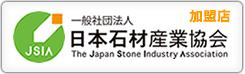 一般社団法人日本石材産業協会
