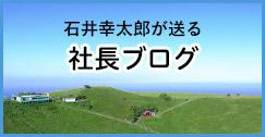石井幸太郎が送る 社長ブログ