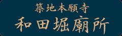 築地本願寺 和田堀廟所