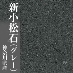 新小松石(グレー)神奈川県産