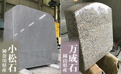 1 どの石も落ち着いて心安らぐ色調の石です。