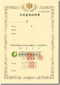 石材産地国証明書
