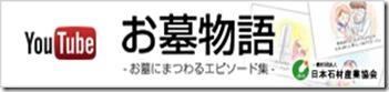 お墓物語banner300_60