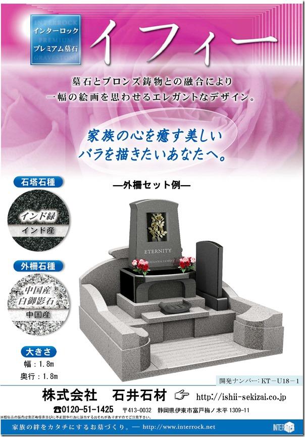 プレミアム墓石 石井石材モデル (10)