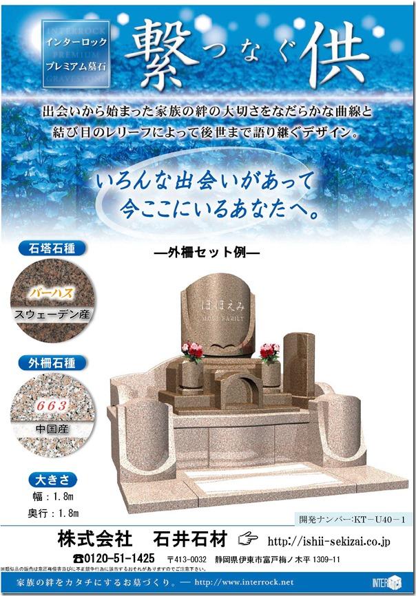 プレミアム墓石 石井石材モデル (11)