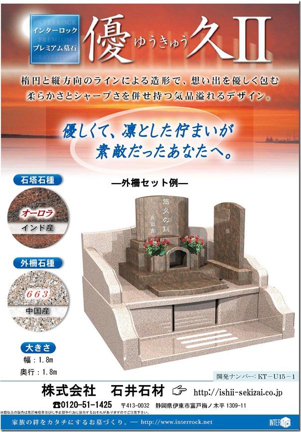 プレミアム墓石 石井石材モデル (1)