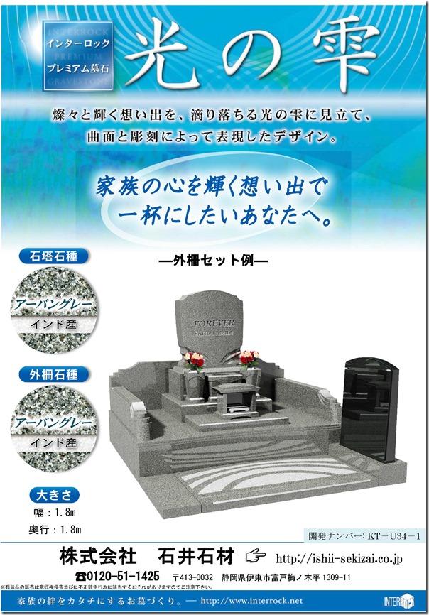 プレミアム墓石 石井石材モデル (12)