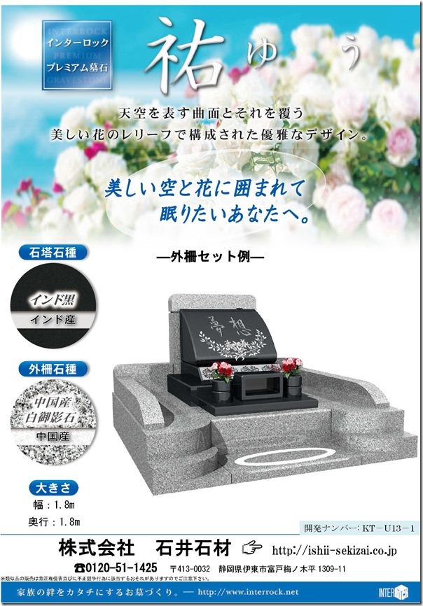プレミアム墓石 石井石材モデル (2)