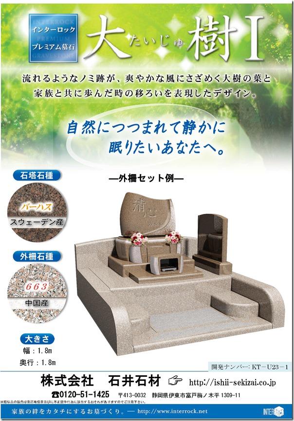 プレミアム墓石 石井石材モデル (3)