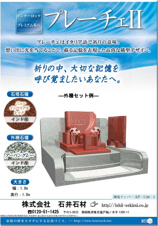 プレミアム墓石 石井石材モデル (4)
