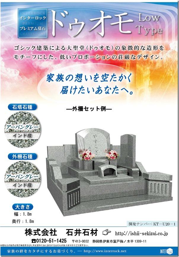 プレミアム墓石 石井石材モデル (7)