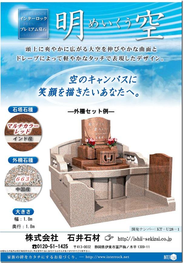 プレミアム墓石 石井石材モデル (8)