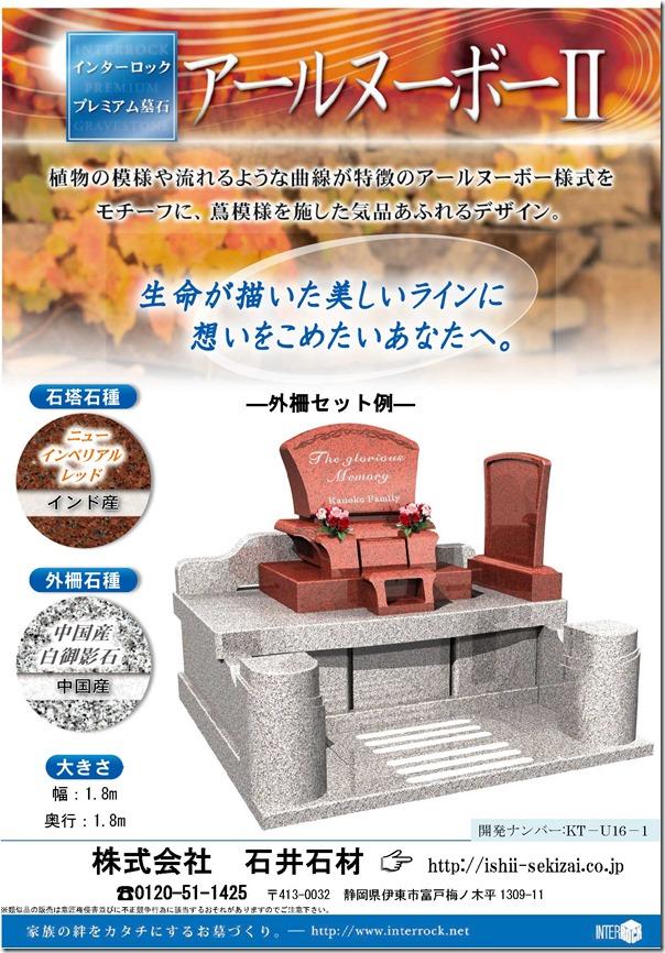 プレミアム墓石 石井石材モデル (9)