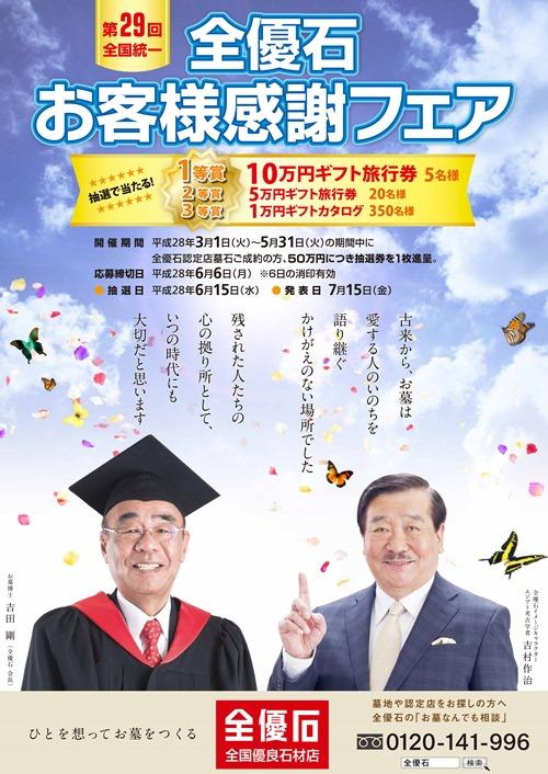 2016.02_感謝ポスターA1