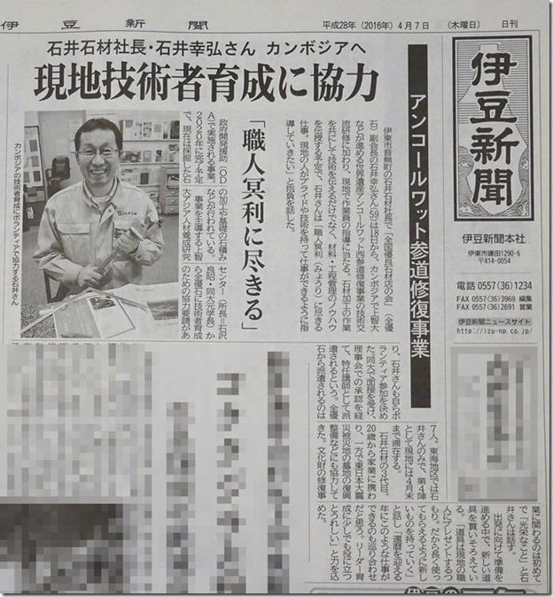 2016年4月7日:伊豆新聞1面