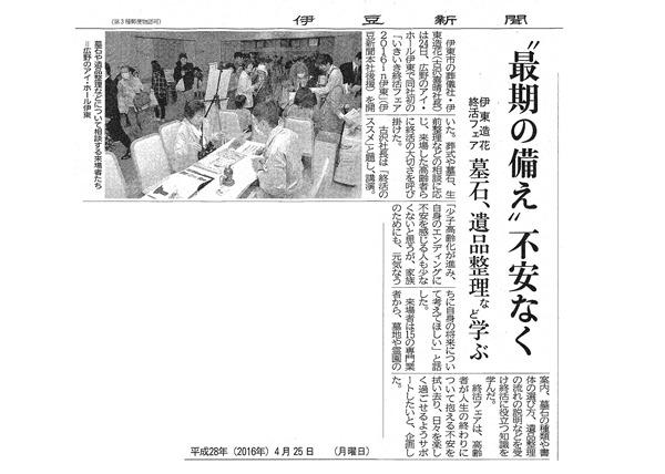 伊豆新聞記事