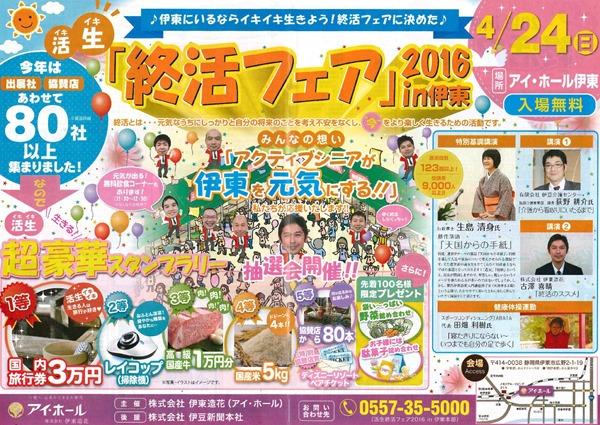 終活フェアin伊東 2016 (2)