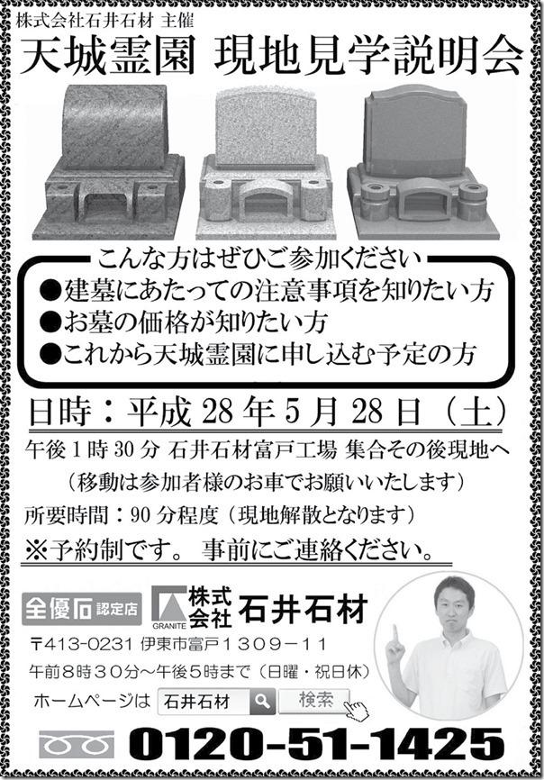 伊東市営天城霊園現地見学説明会広告[4]