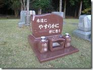 伊東市 天城霊園 芝生墓所 石井石材 墓石完成事例 (9)