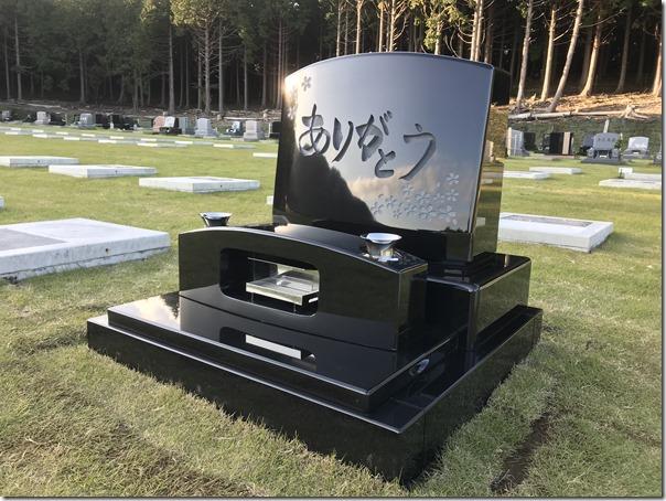 ありがとうのお墓 (1)