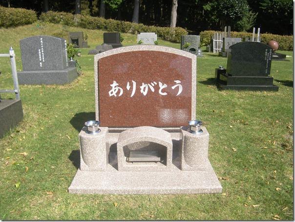 ありがとうのお墓 (2)