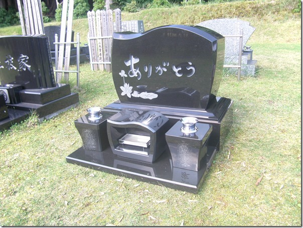 ありがとうのお墓 (3)