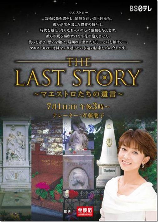 last-story