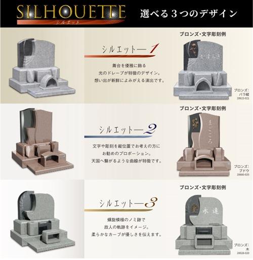 デザイン墓石のことなら伊豆伊東の石井石材へ3