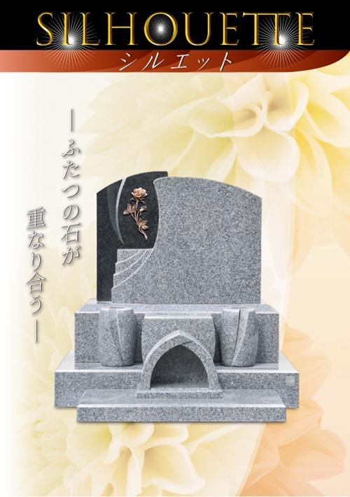 デザイン墓石のことなら伊豆伊東の石井石材へ1