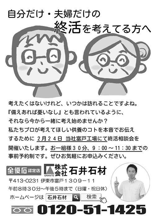 伊豆新聞広告