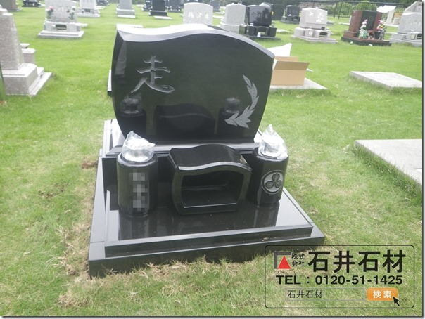 天城霊園芝生墓所は伊豆伊東の石井石材へ2