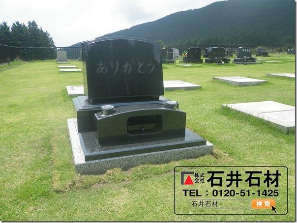 天城霊園芝生墓所は伊豆伊東の石井石材へ6