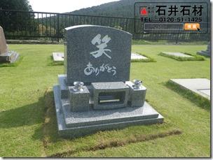 天城霊園で後悔しないお墓づくりは伊東のの石井石材へ2