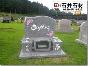 天城霊園で後悔しないお墓づくりは伊東のの石井石材へ4