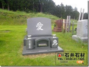 天城霊園で後悔しないお墓づくりは伊東のの石井石材へ3