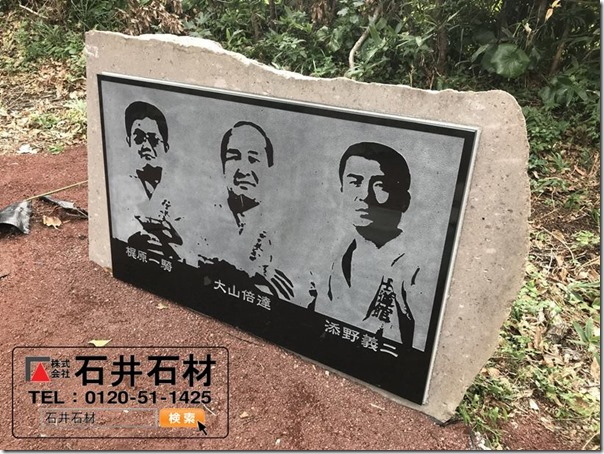 石の記念碑モニュメントは伊豆伊東河津の石井石材です3