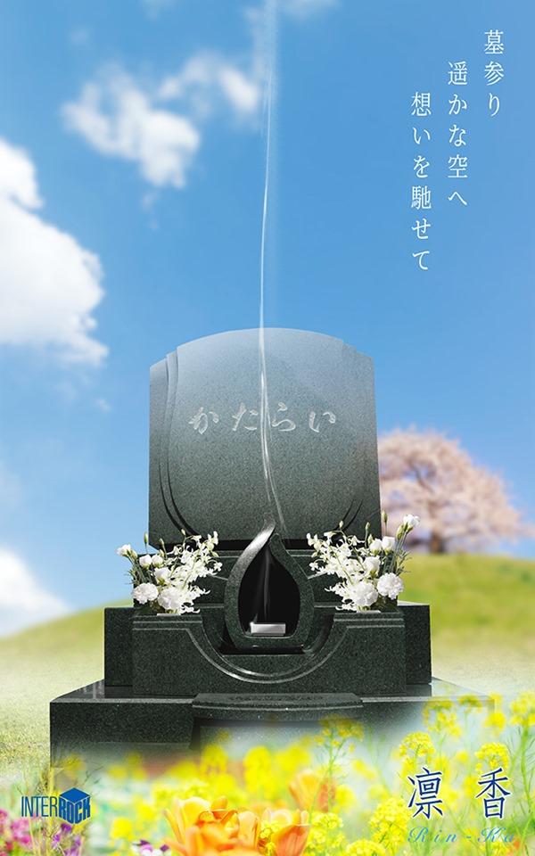 凛香 デザイン墓石なら静岡伊豆伊東の石井石材へ (3)