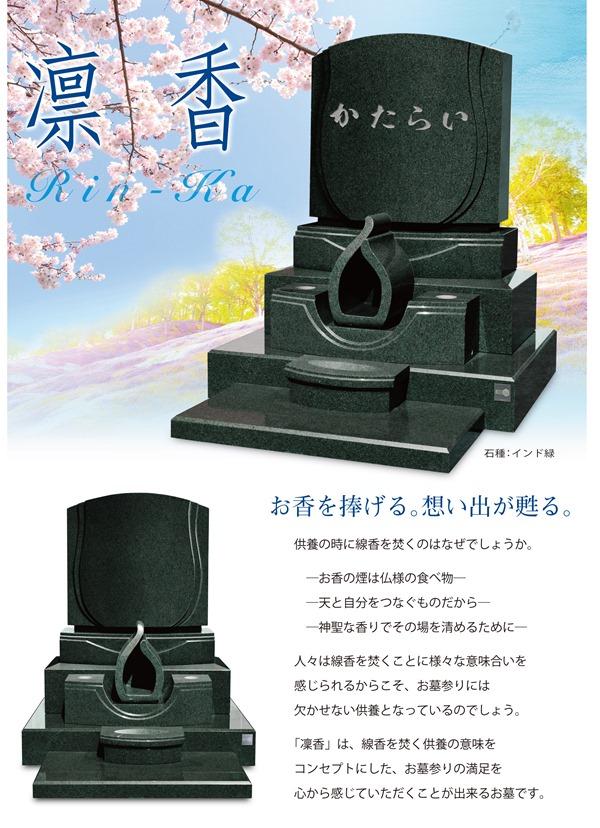 凛香 デザイン墓石なら静岡伊豆伊東の石井石材へ (5)