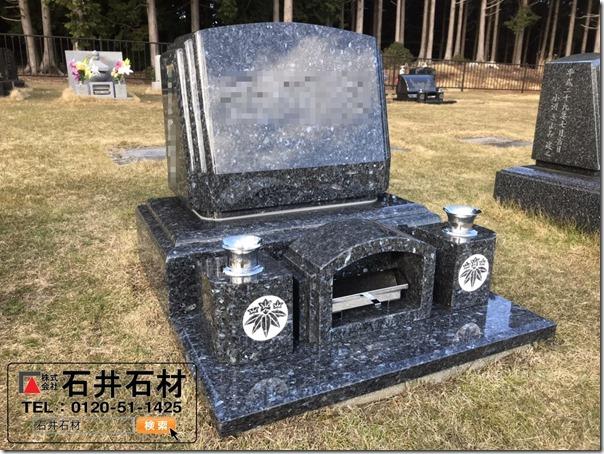 伊東市営天城霊園芝墓地なら地元の石井石材へ1