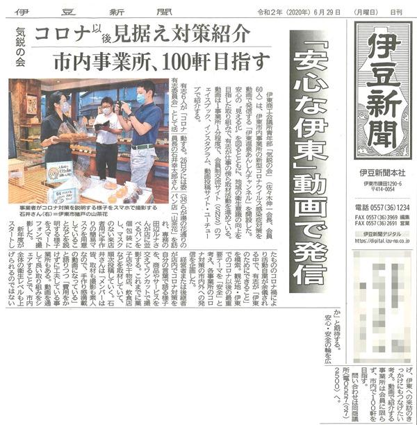 伊豆新聞0629