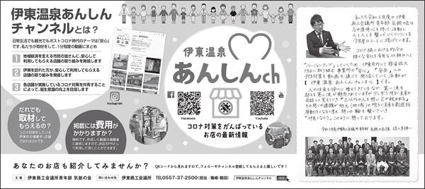 200730伊東商工会議所青年部58安心チャンネル_page-0001