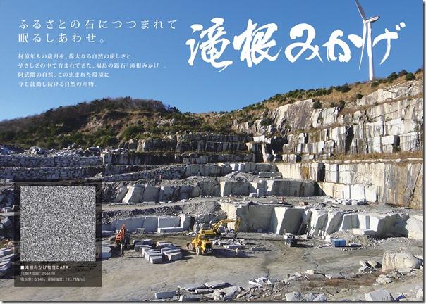 滝根石でのお墓づくりはこだわりの自社っ加工伊豆伊東の石井石材