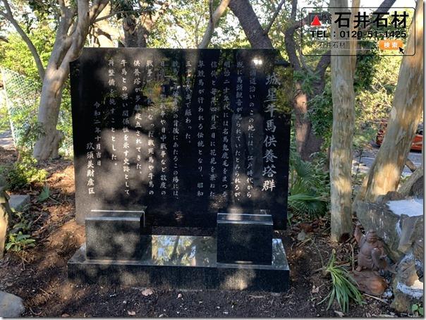 記念碑モニュメント工事なら伊豆伊東河津の石石材へ (1)
