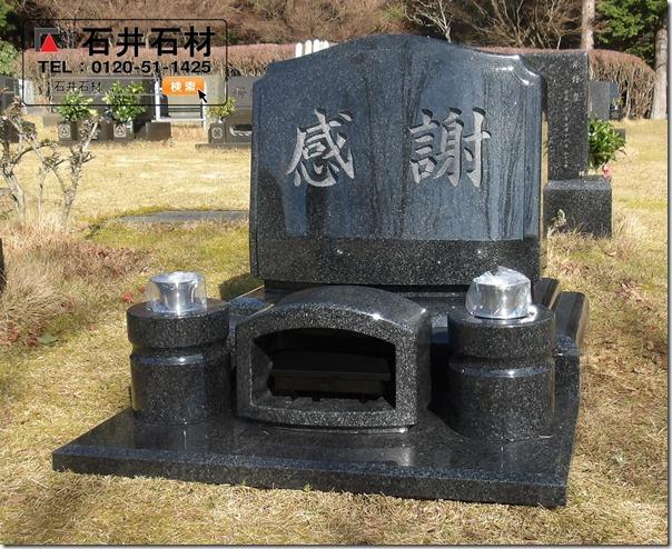 天城霊園のことなら伊東伊豆静岡河津の石井石材へ2