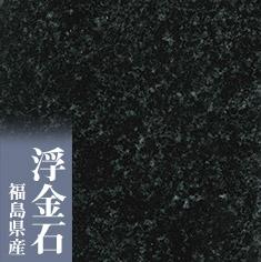浮金石 福島県産産