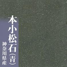 本小松石(青)神奈川県産