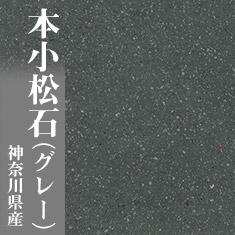 本小松石(グレー)神奈川県産