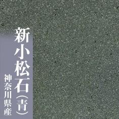 新小松石(青)神奈川県産