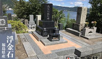 3 ふるさとゆかりの石のお墓はお参りがより一層思い出深い時間になります。